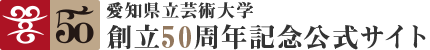 創立50周年記念公式サイト